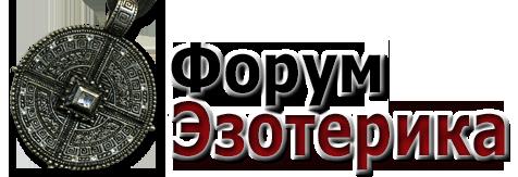 Форум Эзотерика